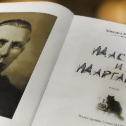 Одолела на днях Мастера и Маргариту Булгакова