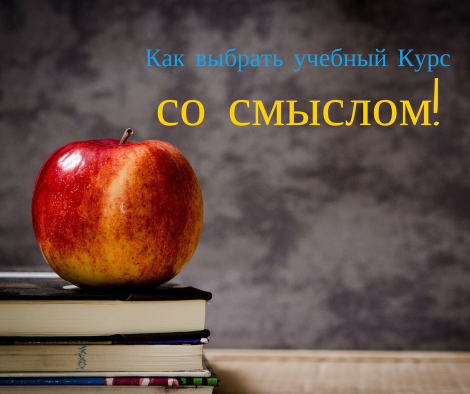 Как выбрать учебный Курс