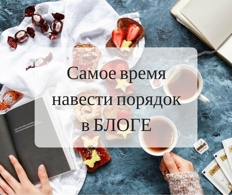 время навести порядок в блоге